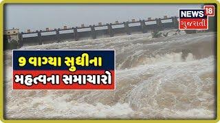 આજના સવારના 9 વાગ્યા સુધીના મહત્વના સમાચારો   Superfast Gujarati News   August 5, 2019