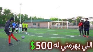 تحدي العارضة ضد ٦ لاعبين!! | اللي يفوز له ٥٠٠ ريال😍💸