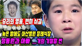 [단독] 아산병원 장례식장에 정동원과 아빠가 불쑥 나타…