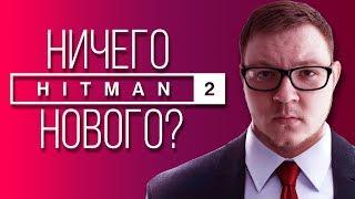 Hitman 2 - Ничего нового? (ОБЗОР)