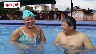 Hot couple जोडिको मस्ती ! असार १५ लभजोडी रमाउदै  ।  Raju and Kalpana Rai enjoy with swimming