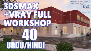 40- 3ds MAX + Vray - Full work…