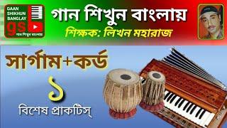 Download lagu Sargam Chord স র গ ম কর ড Gaan Shikhun Banglay গ ন শ খ ন ব ল য Learn Music in Bangla Harmonium MP3