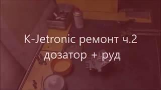 ☝ K-Jetronic, 2 nasos ta'mirlash qismi bankomat + mavjud✔ilova