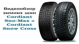 Обзор зимних шин Cordiant SNO-MAX и Cordiant Snow-Cross.
