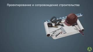 Презентация Остек Инжиниринг