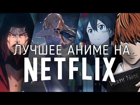 13 Лучших аниме сериалов на Netflix