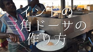 インドの三角ドーサの作り方 / △ Dosa