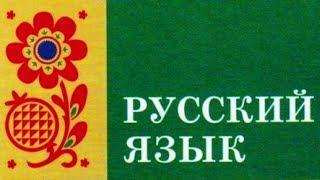Русская пунктуация (рассказывают Татьяна Базжина и Светлана Евграфова)