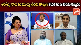 Analyst KS Prasad On CM KCR Likely to Expansion Telangana Cabinet | KCR New Cabinet | TRS | YOYO TV