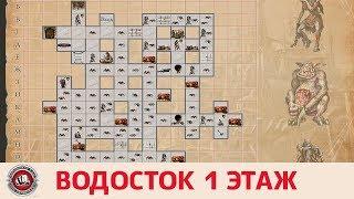 Проходження Водостоку / Каналізації в combats.com 1 поверх
