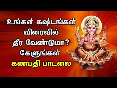 lord-vinakayar-song-for-success,-money-&-wealth-|-ganapathi-padalgal-|-best-tamil-devotional-songs