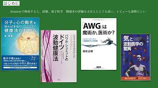 【波動医学・量子医学、そしてライフ周波機】2017年9月