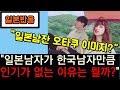 기욤♥민서의 공개 데이트 에피소드