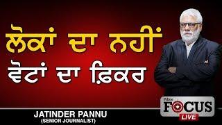 Prime Focus🔴(LIVE)#257_Jatinder Pannu (Senior Journalist)