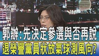 【少康開講】郭辦:先決定參選與否再說 退榮譽黨員狀放氣球測風向?