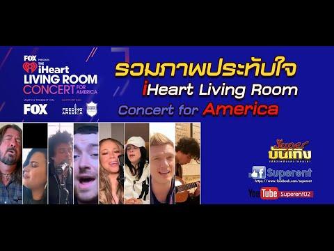 รวมภาพประทับใจจาก iHeart Living Room Concert for America
