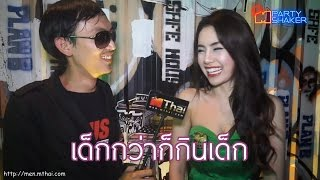 Dj.Chuckie live in Bangkok ร้าน Safe House : Party Shaker Download