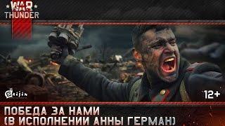 War Thunder: Победа за нами (в исполнении Анны Герман)