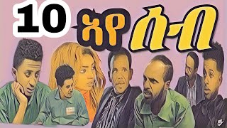 "ኣየ ሰብ New eritrean movie ""Aye Seb"" 2ይ ወቅቲ 10ይ ክፋል"