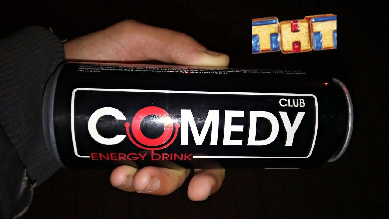 Энергетик от Comedy Club!