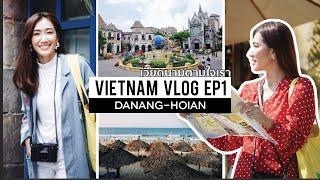 Vietnam Vlog ep.1 เวียดนามตามใจเรา พาเที่ยวดานัง-ฮอยอันภายใน 2 วัน 1 คืน l Dujdow
