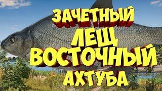 Русская рыбалка 4 ЛЕЩ ВОСТОЧНЫЙ АХТУБА рр4 Алексей Майоров