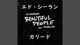 エド・シーラン『Beautiful People』ft. カリード   和訳