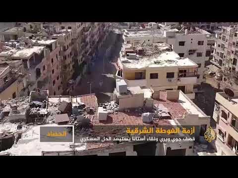 الغوطة.. قصف جوي وبري ولقاء أستانا يستبعد الحل العسكري  - نشر قبل 8 ساعة