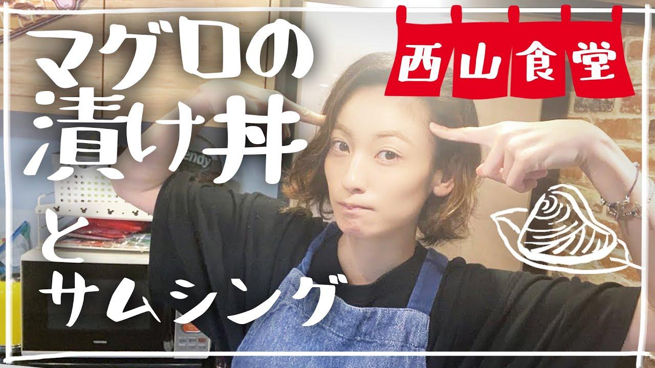 #西山食堂〜マグロ漬け丼とサムシング〜