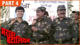 Marathi Battalion FULL MOVIE (Part 4/10) | मराठा बटालियन | Laxmikant Berde, Alka Kubal
