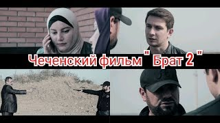 Чеченский фильм Брат 2