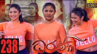 Dharani | Episode 238 13th August 2021 Thumbnail