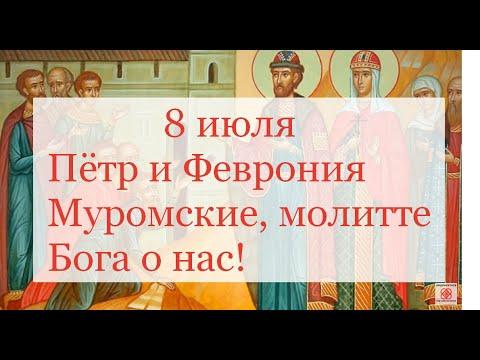 8 июля  память святых Петра и Февронии