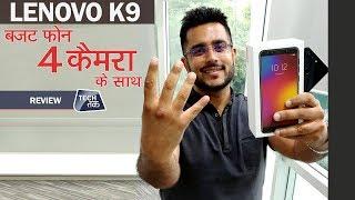 Lenovo K9 Review   8,999/- का है ये 4 कैमरा वाला फ़ोन   Tech Tak