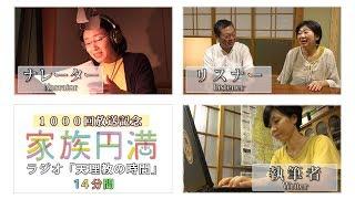 「ラジオ〝家族円満〟1000回放送記念『朝、新たな出会いを』」