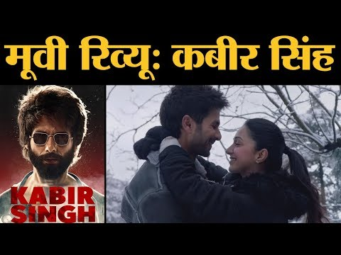 Kabir Singh Review in Hindi | Shahid Kapoor | Kiara Advani | Sandeep Vanga | Arjun Reddy Remake