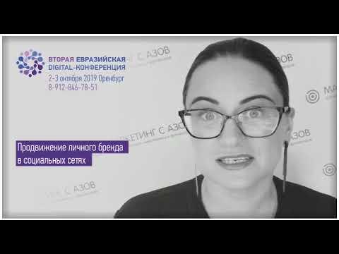 Мария Губина. Санкт-Петербург. Спикер Второй Евразийской Digital-Конференции