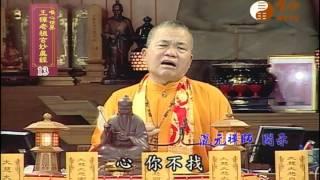 【王禪老祖玄妙真經013】  WXTV唯心電視台