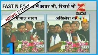 Fast N fact : Big reshuffle in the Samajwadi Party
