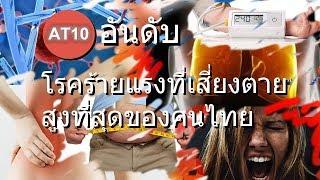 10 อันดับ โรคร้ายแรงที่เสี่ยงตาย สูงที่สุดของคนไทย