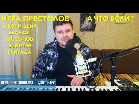 Игра Престолов - (OST ЧИП и ДЕЙЛ, ГАЗМАНОВ, БРИГАДА, ЕРАЛАШ, SCOOTER)