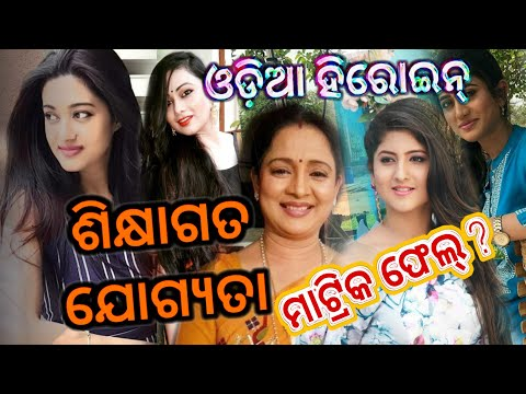 Odia Film Heroin Qualification, Education,Varsha Priyadarshani,Sivani,Archita,Elina,Aprajita,Rachana