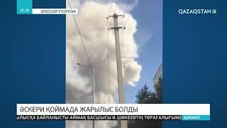 Түркістан облысының Арыс қаласында күшті жарылыс болды