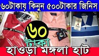 🐯মাত্র ৬০টাকায় দামী জামা সাথে বক্স LIVE   হাওড়া মঙ্গলা হাট (Howrah Kolkata Mangla Haat)