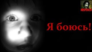 Истории на ночь - Я боюсь!