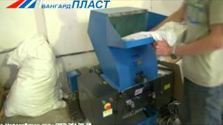 Дробилка для пластика, пленки, отходов производства.(, 2013-02-25T10:04:07.000Z)