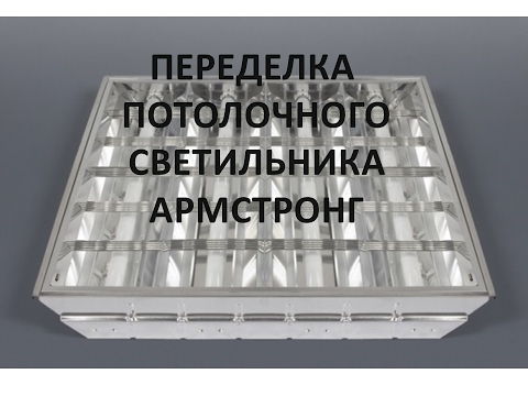 Потолочный светильник армстронг. Светодиодные лампы т8.