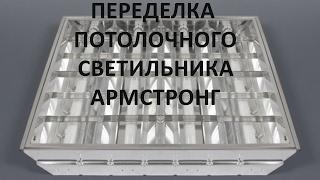 Потолочный светильник армстронг. Светодиодные лампы т8.(, 2017-02-17T10:51:50.000Z)