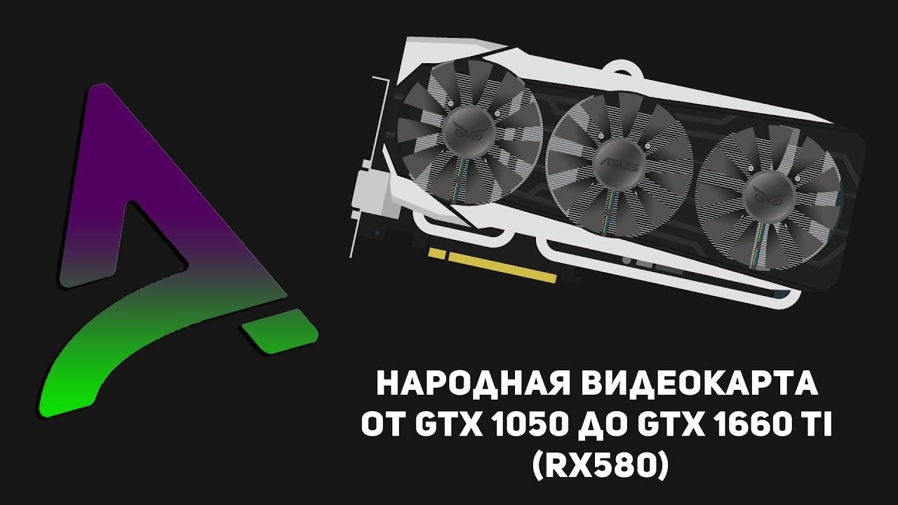 ► Народная видеокарта от GTX 1050 до GTX 1660 Ti (RX580)  ¹⁰¹